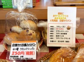 杜のパン屋さん④